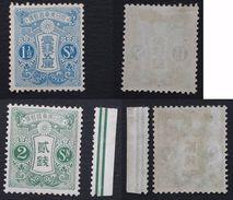 JAPAN Japon 1913 No Watermark 1 1/2 S 2s Neufs* - Nuovi