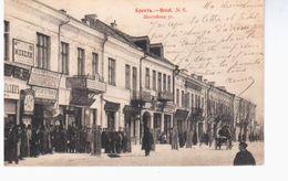 Belarus Brest 1906 Shosseinaya Ul 1906 OLD POSTCARD 2 Scans - Belarus
