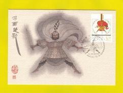 ART MAXIMUM CARD MACAU MACAO CHINA  SENG YU PRÓVERBIOS - Stamps