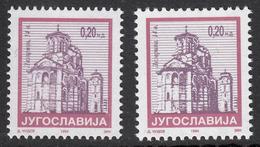 Yugoslavia 1994 Monastery, Architecture, Religion, Christianity, Lazarica, Definitive Stamp Different Perforations, MNH - 1992-2003 République Fédérale De Yougoslavie