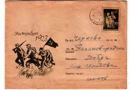 1958 September Uprising  1923 Postal Stationery  - Used/travel - Interi Postali