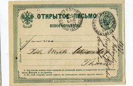 Russia 1877 Railway Van27-28 Warszawa - Aleksandrov - 1857-1916 Impero