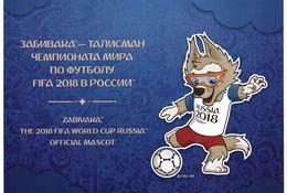 Russia, 2017, Zabivaka World Cup 2018, 3 D - Stereo RARE Block In PACK - 2018 – Russia