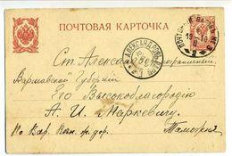 Russia 1910 Railway Van 3 Petersburg Warszawa To  Aleksandrov Poland - 1857-1916 Imperium