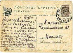 USSR 1931 Sevastopol Cremea Bilingual Mark To Kharkov Ukraine - 1923-1991 USSR