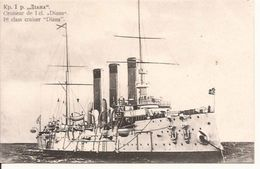 "RUSSIA 1st Class CRUISER ""DIANA"" KRUISER  CROISEUR RUSSE  Ca  1910  Re1236/d2 - Autres"