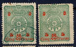 Stamp Turkey Overprint  Lot#84 - 1858-1921 Ottoman Empire