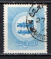 BAHREIN - 1974 - SOLE - USATO - Bahrein (1965-...)