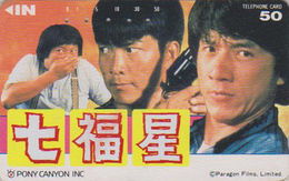 Rare Télécarte Japon / 110-45419 - CINEMA Film - JACKIE CHAN - MOVIE  Japan Phonecard - Kino TK - 9588 - Kino