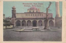 Carte Postale : Salonique (Grèce)   Sainte Sophie Mosquée     Voyagée 1917 - Griechenland