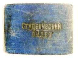 2 Scans Historical Document Student Ticket Ussr 1957 Lithuania - Historische Dokumente