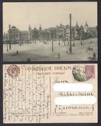 Ansichtskarte Mockba = Moskau Gestempelt 1920 - Ohne Zuordnung