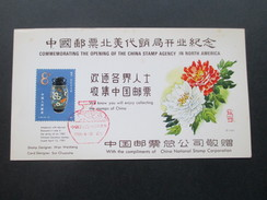 VR China 1981 Chinesische Keramik. Amphore. Sonderkarte / Roter Sonderstempel - 1949 - ... Volksrepublik