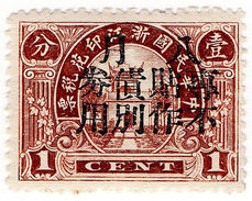 (I.B) China Revenue : General Duty 1c (overprint) - China