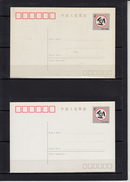 CHINE  2 Entiers  4.  Annee ?   Sans Ecriture - 1949 - ... République Populaire