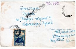 1950 Frunze 40 K. Cover  Travel 1957  Ussr/Bulgaria - 1923-1991 URSS