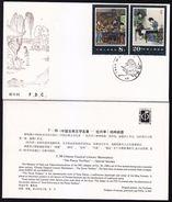 1984 China  T99 Peony Pavilion A Literary Masterpieces FDC - 1949 - ... Repubblica Popolare