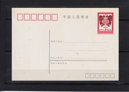 CHINE   Entier  4. Annee 1983     Sans Ecriture - 1949 - ... République Populaire