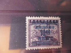 CHINE TIMBRE  YVERT N° 753 - 1912-1949 Republiek