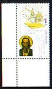 BULGARIA \ BULGARIE - 2007 - Bazilique Sant Klemente - 1v** Avec Milesime - Bulgarie