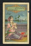 Blessings Quran Islamic Sacred Old Picture Postcard View Card - Saudi Arabia