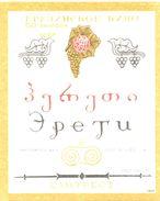 1532 - Azerbaidjian - 2 Etiquettes Cave Camtpect - Labels