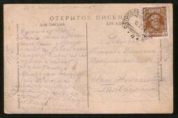 Russia 1929 Postcard Railway TPO # 60 Sevastopol - Kharkov - 1923-1991 URSS