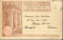28037 Russia, Circuled Card 1904 (without Stamp !!!) From St.petersburg To France - 1857-1916 Empire