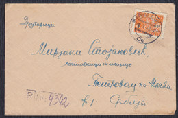 Yugoslavia 1946 Partisans, Recommended Letter Sent From Banja Luka To Petrovac Na Mlavi - 1945-1992 Socialist Federal Republic Of Yugoslavia