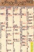 TARJETA TELEFONICA DE EGIPTO (CHIP) (440) - Egipto