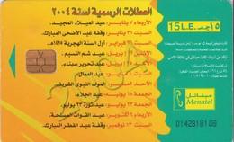 TARJETA TELEFONICA DE EGIPTO (CHIP) (484) - Egipto