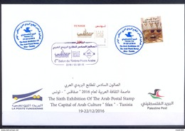 """Palestine 2016 - The Sixth Exhibition Of The Arab Postal Stamp – The Capital Of Arab Culture """"Sfax""""-Tunisia - Palestine"""