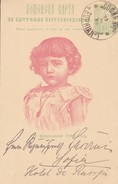 1898 - Entier Postal CP Rouge Commémoratif De Sofia Vers Berlin, Allemagne - 5 Vert - Baptême Du Tsar Boris - Hungría