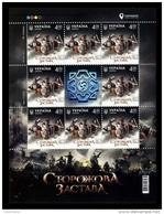 Ukraine 2017 Mih. 1651 Cinema. Film The Stronghold (M/S) MNH ** - Ukraine