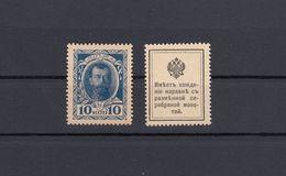 RUSSIA 1915 Stamp-money 10 Kop. UNC - Russia