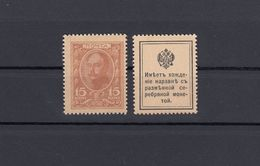 RUSSIA 1915 Stamp-money 15 Kop. UNC - Russia