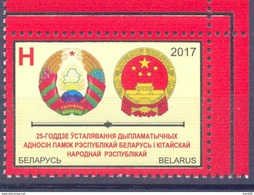 2017. Belarus, 25y Of Diplomatic Relations With China, 1v, Mint/**, - Belarus