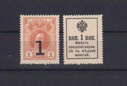 RUSSIA 1916 Stamp-money 1 Kop. UNC - Russia