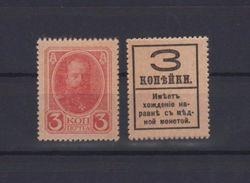RUSSIA 1917 Stamp-money 3 Kop.  UNC - Russia