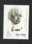 Chine China Cina 1979 Yvert 2216 ** Albert Einstein -  Ref J.36 - Nuevos