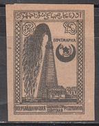 AZERBAIJAN    SCOTT NO. 16      UNUSED     YEAR  1922 - Azerbaïjan