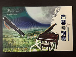 China 2006-22 (古琴与钢琴) Ancient Zither And Piano Jointly Issued With Austria, MNH - 1949 - ... People's Republic