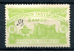 SAMOS 1915 - Yv.23 (Mi.18, Sc.N90) MH (VF) Not Verified Sold As Fake - Samos