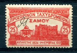 SAMOS 1915 - Yv.24 (Mi.19, Sc.N91) MH (VF) Not Verified Sold As Fake - Samos