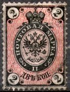 Russia,1875, 2k,Horizontally Laid Paper ,used,as Scan - 1857-1916 Keizerrijk
