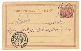 Egypte // Entier Postal  Pour Alexndrie - 1866-1914 Khédivat D'Égypte