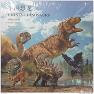 CHINA VR 2017-11 ** Dinosaurs Dinosaurier BOOKLET - OFFICIAL ISSUE - DHCHN - 1949 - ... Volksrepublik
