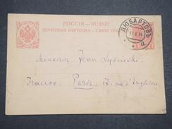RUSSIE - Entier Voyagé Pour La France - Juin 1914 - P22164 - 1857-1916 Empire