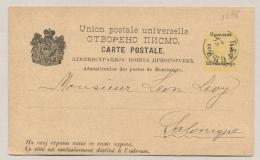 Montenegro - 1893 - 2 Nkr Overprinted Carte Postale To Salonique - Montenegro