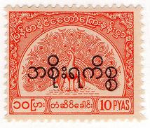 (I.B) Burma Telegraphs : Official 10p - Burma (...-1947)